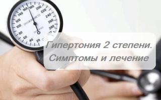 2 fokozatú magas vérnyomás 3 fok